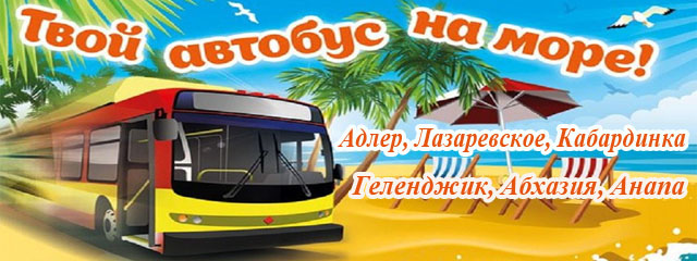 Автобус на Черное море из Волжского и Волгограда