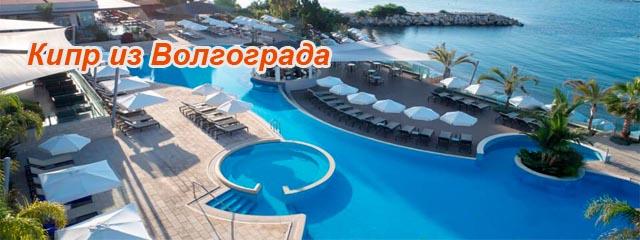 Тура на Кипр из Волгограда