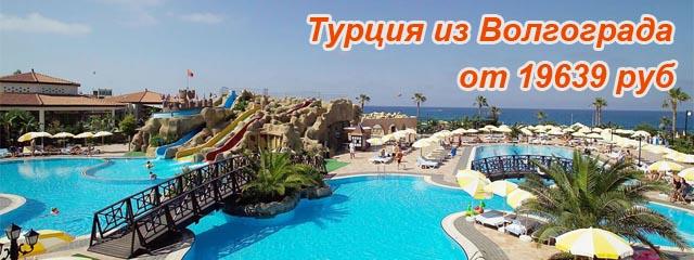 Туры в Турцию из Волгограда
